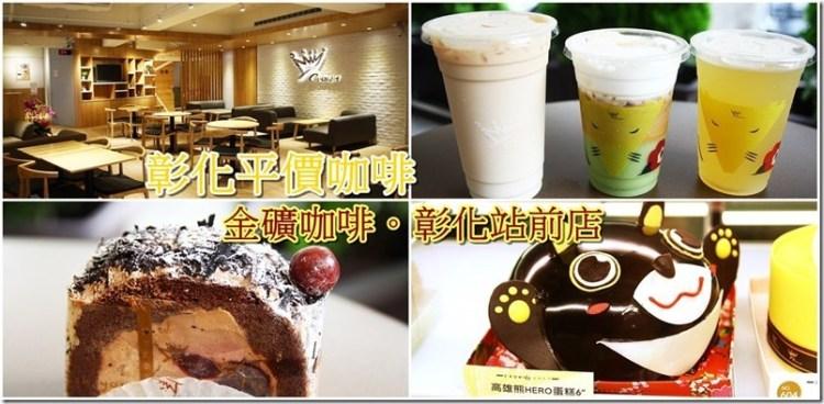 彰化。美食|【金礦咖啡-彰化站前店】舒適明亮的用餐空間享用美味的平價咖啡蛋糕