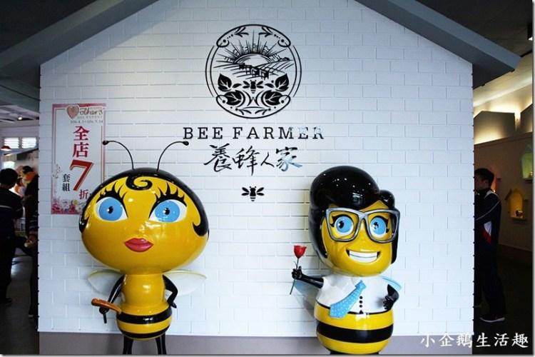 宜蘭。景點 【養蜂人家-蜂采館】跟著蜜蜂看世界 蜂巢霜淇淋超酷蜂巢霜淇淋 遊戲室/沙坑/下午茶超好玩