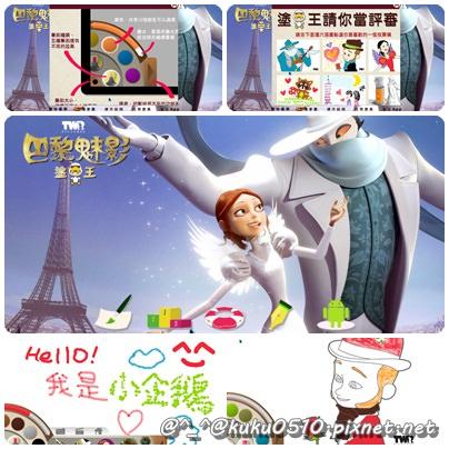 【邀稿文】讓小朋友發揮創意好好玩又能拿iPad平板的APP<巴黎魅影塗鴉王>
