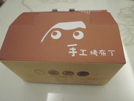 【體驗文】低糖/自然/純手工的一宗手作烤布丁