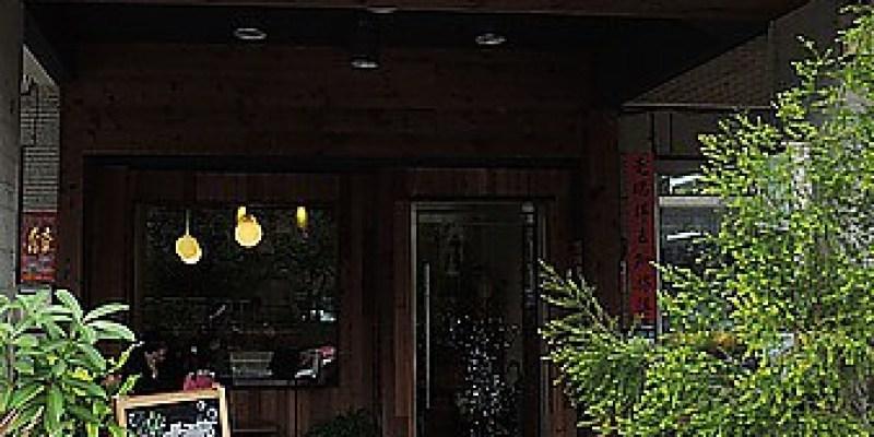 台中。親子餐廳 【森林旁邊】森林旁的小小幸福角落~
