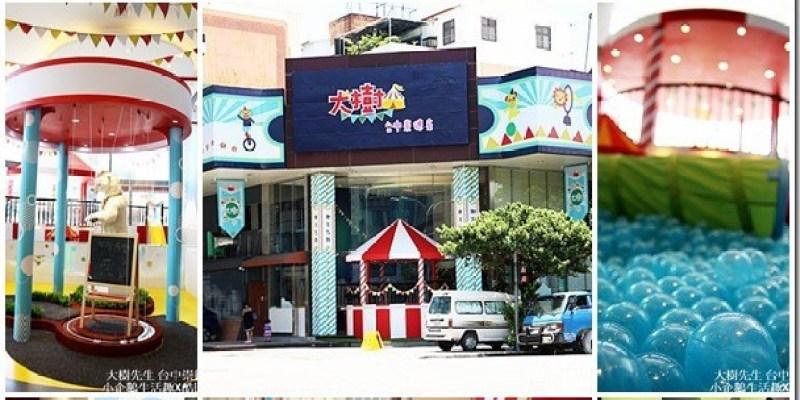 台中 親子餐廳|【大樹先生-崇德店】結合大人夢幻極光之地及親子最愛的馬戲團 打造球池沙坑引爆親子餐廳的完美組合