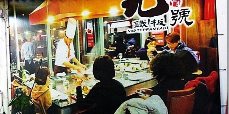 彰化‧美食|吃的到料理食材的用心及原味《九號鐵板燒》