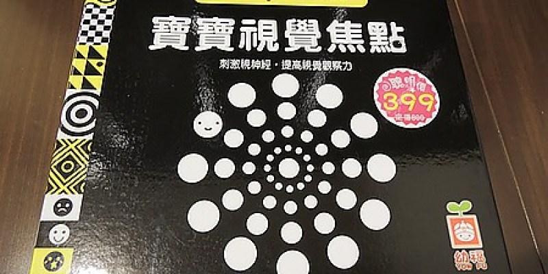 教具開箱文|168幼福文教出版《寶寶視覺焦點(盒裝全套八冊)》