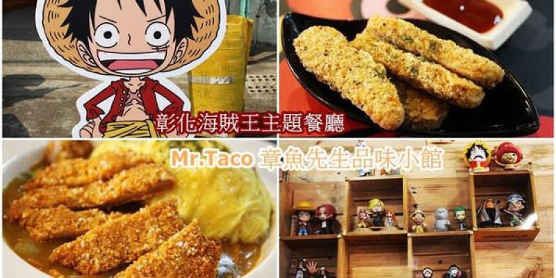 彰化。主題餐廳|【Mr.Taco 章魚先生品味小館】海賊王的據點在彰化出現啦~~