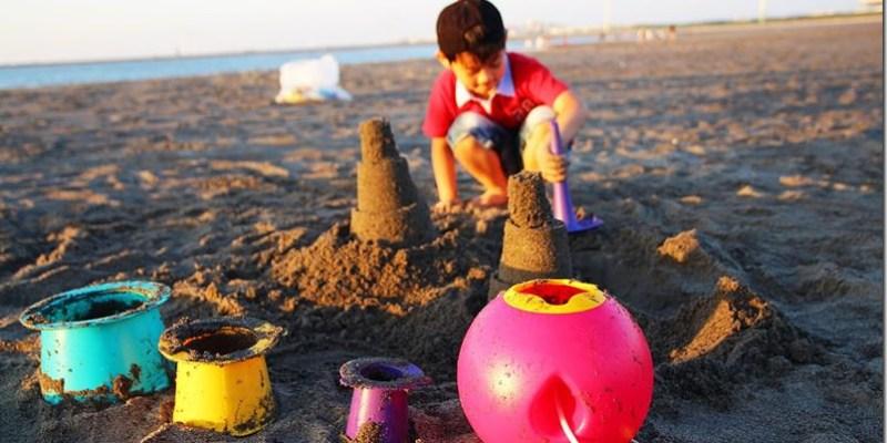 育兒好物|【比利時 Quut 戲水玩沙組】玩沙玩水囉~堆沙堡挖渠道不再是遙遠的夢想