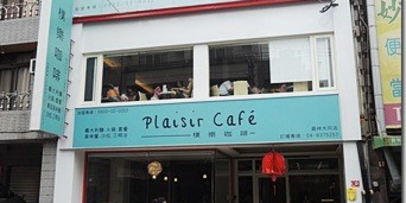彰化‧員林。親子餐廳 【樸樂咖啡Plaisir Cofe】物超所值的類親子餐廳