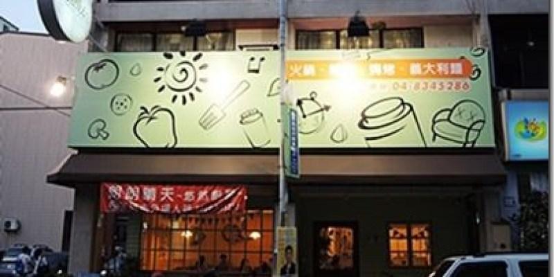食記‧員林 義國料理也能在溫馨的鄉村中用餐《朗朗晴天悠然廚房》(已歇業)