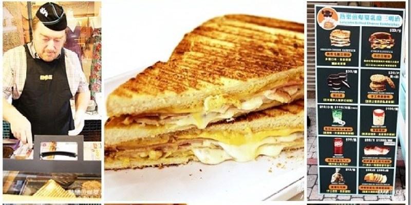 台南。美食|【熱樂煎爆漿乳酪三明治】五星主廚特快車推薦的古巴三明治 引爆美味的新指標