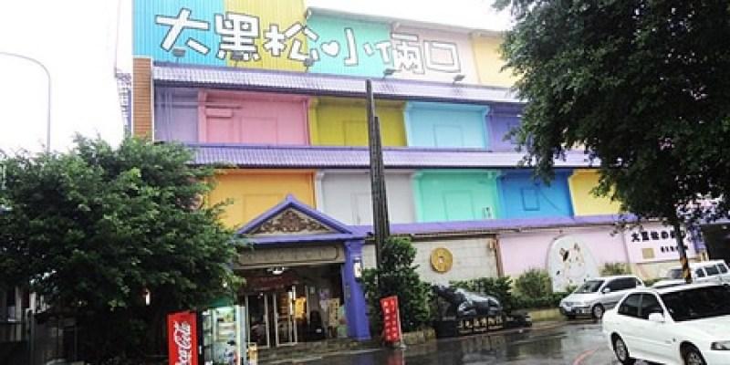 景點‧土城|中國傳統嫁妝的好伴手《大黑松小倆口-牛軋糖創意博物館》