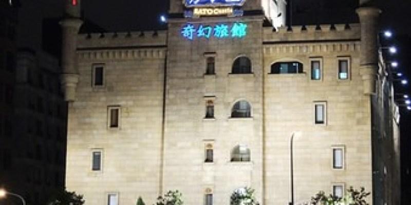 住宿‧台北|彷彿進入童話世界中,有多種好玩的主題房間《莎多堡奇幻旅館》