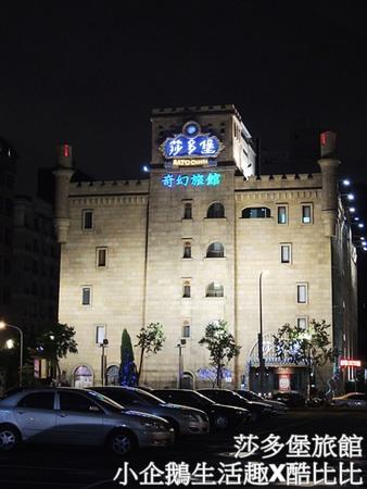 住宿‧台北 彷彿進入童話世界中,有多種好玩的主題房間《莎多堡奇幻旅館》