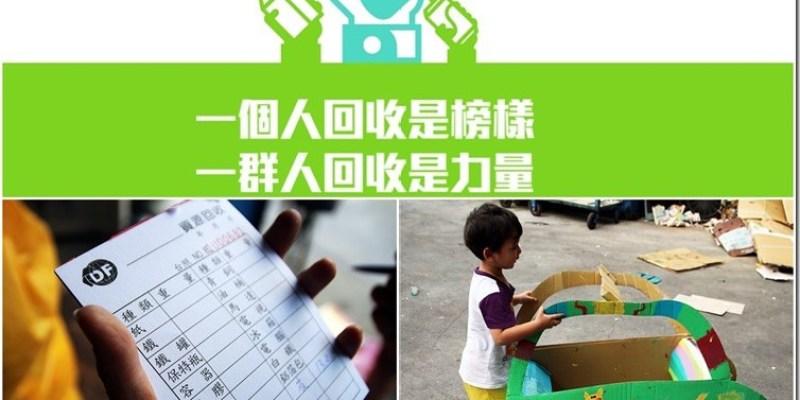 居家生活|【zero zero回收地圖】親子一起資源回收做環保 比賽回收打卡還有獎金拿唷 有了APP再也不用追著垃圾車跑啦~