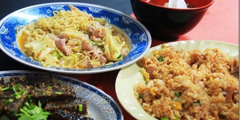 彰化‧大村。美食|【巴豆麵食館】大葉大學附近小吃美食 銅板美食便宜好吃又大碗