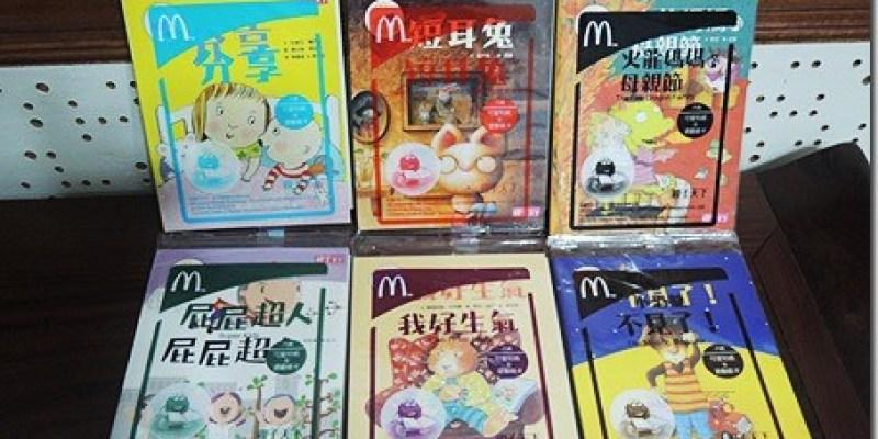 閱讀 麥當勞兒童餐提供繪本童書拉!!讓小寶貝吃的快樂也增加閱讀樂趣