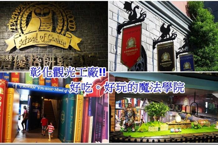 彰化。景點|【台灣優格餅乾學院】要進哈利波特的魔法學院不用找尋9 3/4月台