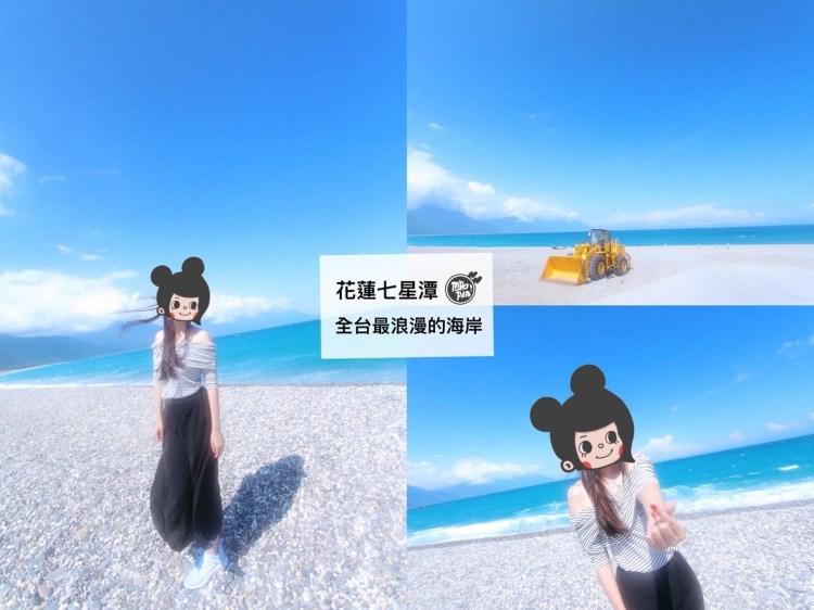 [花蓮景點]全台灣最浪漫的海岸-花蓮七星潭/遠眺「清水斷崖」近觀「月牙灣」/湛藍的海水+蔚藍的天空 是洗滌身心靈的唯美仙境