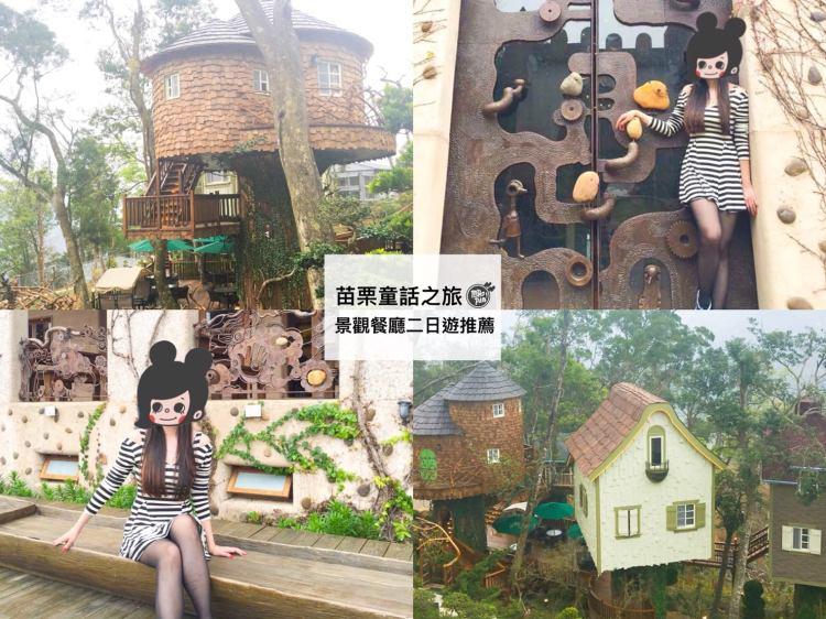 [苗栗景點]苗栗莊園古堡二日遊-長髮公主樹屋「蘇維拉莊園」+睡美人古堡「天空之城」/在童話世界裡的景觀餐廳來一場與公主們的邂逅吧