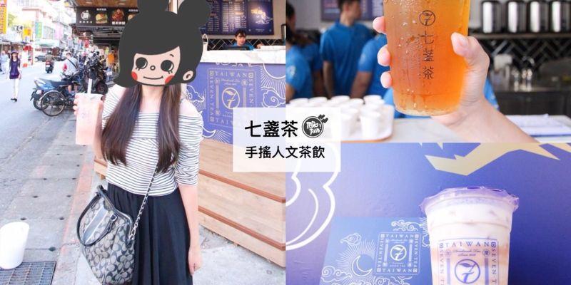 [台北松山飲料店]新型態現代中國風手搖飲料店-「七盞茶」/南京東路五段123巷美食飲品/茶飲的極致花香氣味 讓人一喝就上癮