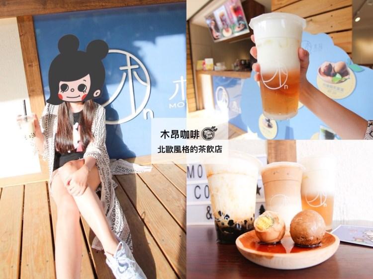 [桃園飲料店]木昂咖啡-市府店/桃園市政府商圈擁有北歐風格的手搖飲料店/天然茶葉+新鮮牛奶+自敖蔗糖/給你最天然的甜味