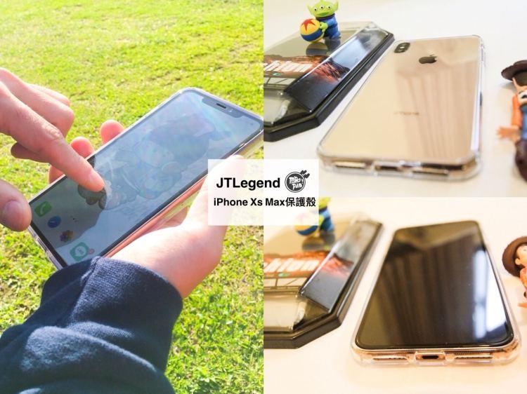 [手機周邊]幫最貴蘋果手機iPhone Xs Max穿上時尚的手機殼/JTLegend 雙料減震保護殼/超抗震科技雙重保護防摔又耐用+晶透無痕透明款完美還原裸機感
