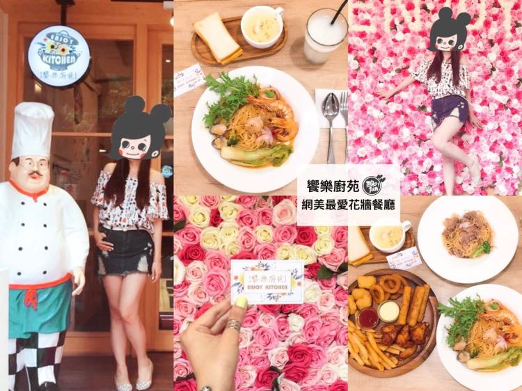 [新北蘆洲義式餐廳]饗樂廚苑 蘆洲義大利麵推薦/網美瘋狂花牆餐廳+自由搭配的義式美味  讓你省荷包的平價網美餐廳