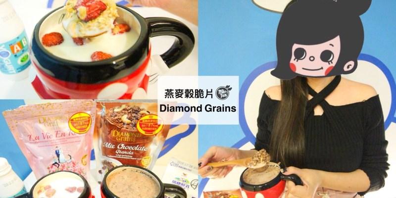 營養又美味的輕食早餐-泰國Diamond Grains燕麥片/大粒奢華乾燥草莓+濃郁香醇雙倍巧克力 令女孩們瘋狂的輕食點心