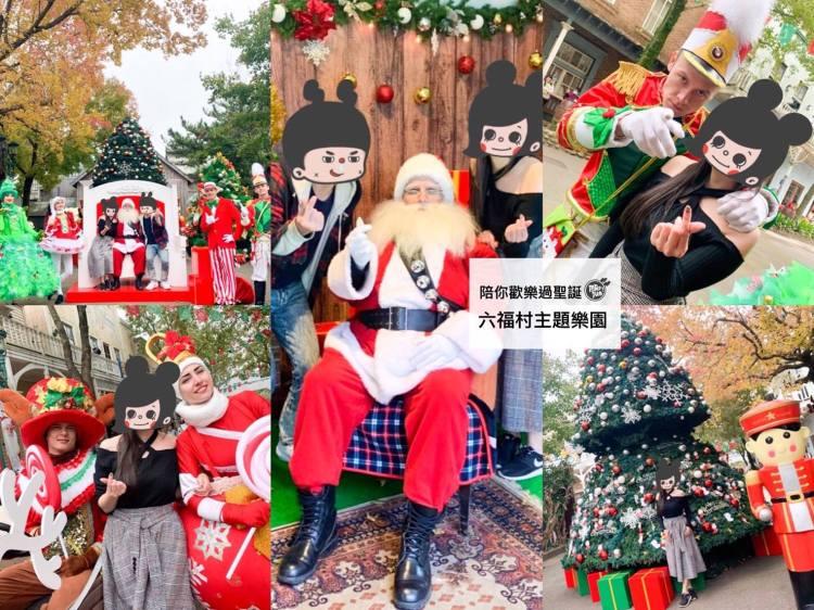[新竹關西景點]六福村主題遊樂園-不可不知的聖誕景點+IG耶誕打卡熱點  陪你歡樂過聖誕