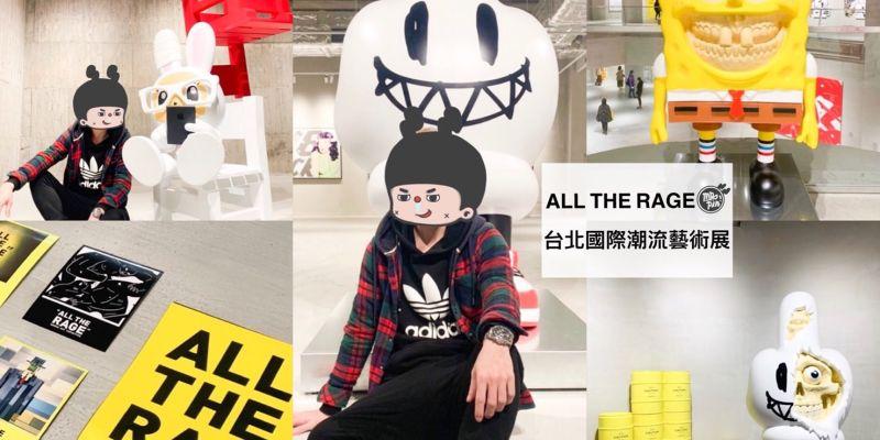 [台北捷運景點]ALL THE RAGE-台北國際潮流藝術展/STAYREAL小鼠「不二良」+和平怪獸「KEA」+30位頂尖潮流大師/傳說級的巨匠聚首就在台北文華東方酒店
