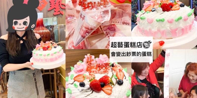 讓壽星嗨翻天-會變出鈔票的鈔票蛋糕 生日蛋糕 母親節蛋糕  客製蛋糕-桃園南崁六十年老招牌超藝蛋糕店
