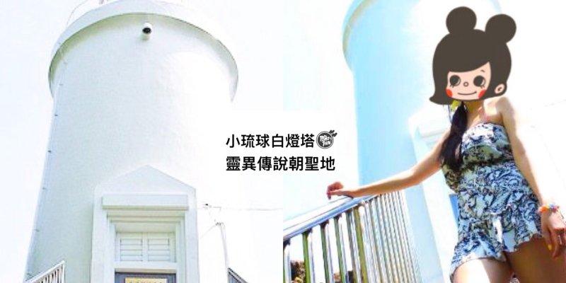 [小琉球景點]小琉球白燈塔-小琉球旅遊 靈異故事朝聖地