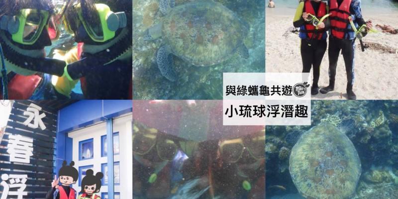 [小琉球景點]小琉球浮潛推薦-小琉球旅遊|與魚兒同行 與綠蠵龜共遊|永春浮潛店