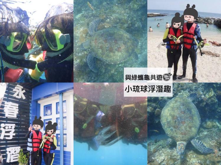 [小琉球景點]小琉球浮潛推薦-小琉球旅遊 與魚兒同行 與綠蠵龜共遊 永春浮潛店