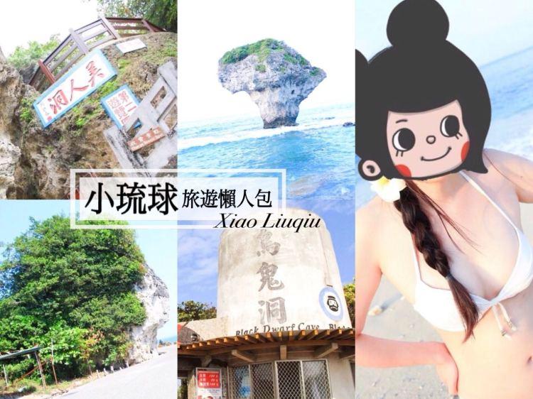 小琉球旅遊懶人包|小琉球30個民宿美食景點推薦|套裝行程浮潛推薦|三天兩夜全攻略