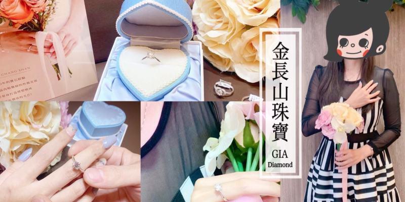 [求婚戒指推薦]金長山珠寶-GIA鑽戒︱如何挑選經濟實惠的婚戒秘訣看這篇︱免費婚戒出借︱新北三重蘆洲