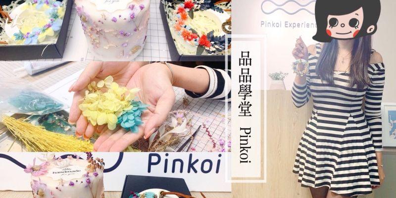 手作禮物DIY|Pinkoi品品學堂-各式文創小物手作體驗課程|手殘女孩挑戰香氛蠟燭+擴香花圈教學全紀錄