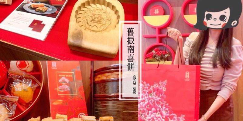 喜餅試吃 舊振南中式喜餅推薦 高質感時尚的老字號百年餅店  純手工精緻漢餅不甜不膩口口驚艷