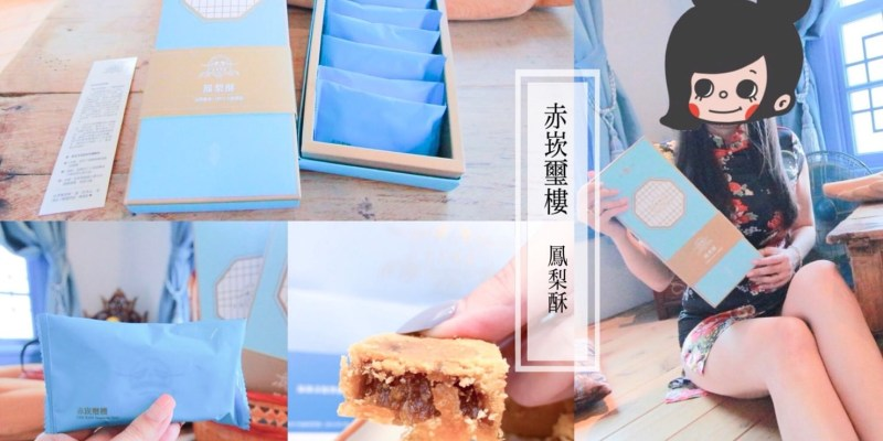 [台南伴手禮推薦]赤崁璽樓鳳梨酥禮盒-台湾凤梨酥Taiwan Pineapple Shortcake|純正土鳳梨+皮薄餡多+鬆軟不乾硬|為長輩量身打造的孝親鳳梨酥
