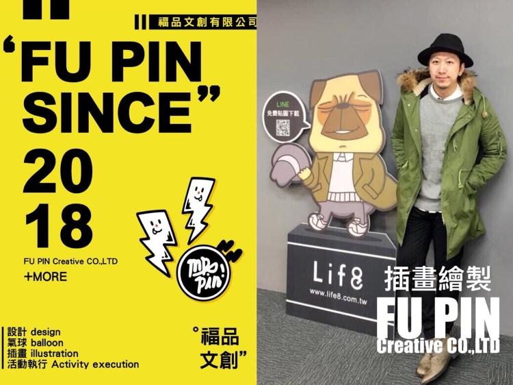 福品文創 客製化吉祥物設計 Line貼圖插畫繪製 插畫專欄 週邊商品名片設計 FU PIN