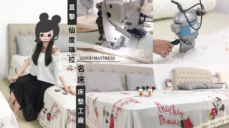 [平價床墊推薦]仙度瑞拉床墊-工廠直營親民價位|直擊樹林床墊工廠全紀錄 迪士尼米奇床墊療鬱你的少女心