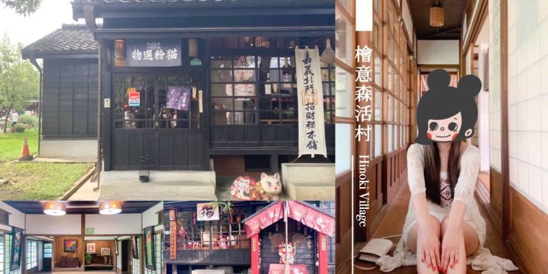 嘉義市景點推薦 檜意森活村-台版小京都全台最大日式建築群 享受和風絕美外拍+森林文創市集