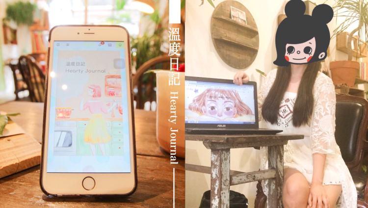 App 推薦 溫度日記:插畫風手帳+上千款可愛貼圖,讓你的生活更繽紛(網站 / App)