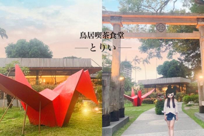 鳥居torii喫茶食堂(含最新菜單)|南投埔里景點|木造鳥居+赤紅紙鶴 一秒飛日本感受神社祈福文化