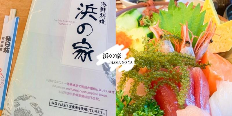 濱之家海鮮料理 沖繩恩納美食 內有中文菜單 尚青又大碗台灣人的必吃愛店