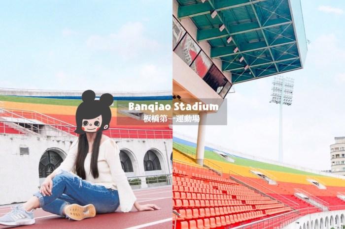 捷運板新站景點-板橋第一運動場|新北板橋|被彩虹擁抱的七彩看台 在市中心的彩虹秘境