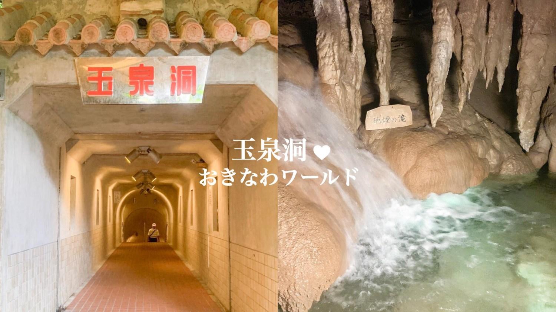 玉泉洞-沖繩世界文化王國 含交通門票資訊 30萬年的絕美鐘乳石洞 神秘奇幻的地底世界