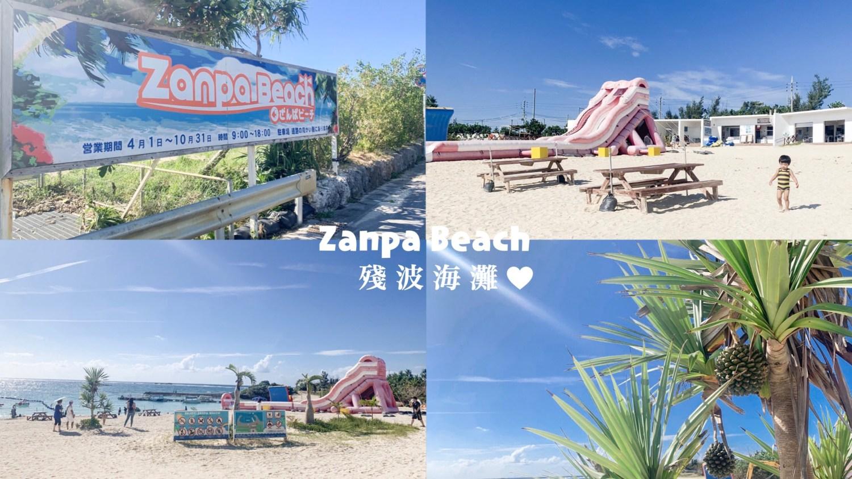 殘波海灘Zanpa Beach-沖繩讀谷村景點 水上活動及交通資訊 評選第一名擁有夏威夷情調之絕美沙灘
