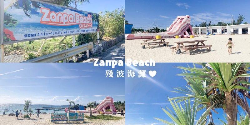 殘波海灘Zanpa Beach-沖繩讀谷村景點|水上活動及交通資訊|評選第一名擁有夏威夷情調之絕美沙灘