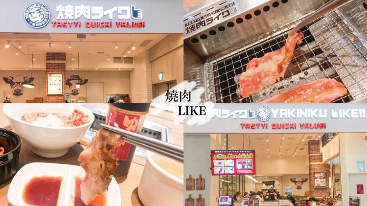 燒肉LIKE中和環球2號店|內文有菜單點餐教學|單身萬歲!一個人也能享用的人氣燒肉店
