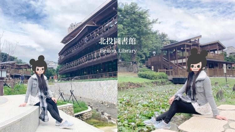 北投圖書館-台北北投景點|內文含附近景點推薦|走入全台最美圖書館 來趟書香之旅